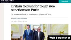 """Газета Times пише, що Борис Джонсон вимагатиме """"покарати Кремль"""" за підтримку Асада."""