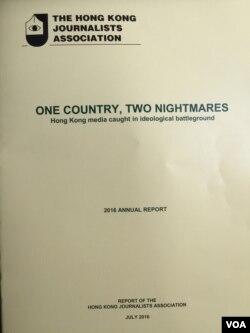 《一国两魇:港媒被陷意识形态战》的2016年言论自由年报。(美国之音海彦拍摄)