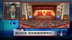 VOA连线(陈杰人):言论收紧 紧张氛围笼罩两会
