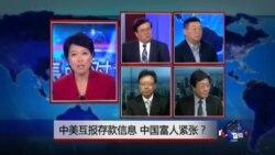 VOA卫视(2014年7月11日 焦点对话)