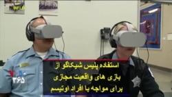 استفاده پلیس شیکاگو از بازی های واقعیت مجازی برای مواجه با افراد اوتیسم