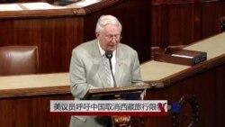 美议员呼吁中国取消西藏旅行限制