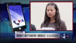 VOA连线:高智晟新书《酷刑下的维权律师---高智晟自述》 女儿为父奔走港台