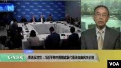 VOA连线(方冰):香港反对党:习近平用中国模式取代香港自由民主价值