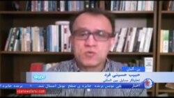 حبیب حسینی فرد، تحلیلگر مسایل بین المللی
