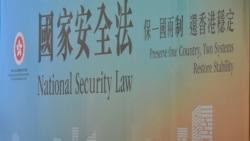 粵語新聞 晚上9-10點: 香港美國商會會長警告, 國安法界限模糊人才流失已開始
