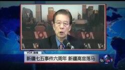 VOA连线:新疆七五事件六周年 新疆高官落马