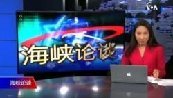海峡论谈:中共间谍叛逃 介入台湾大选?