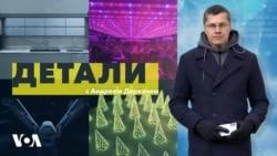 «Детали» c Андреем Деркачем - 30 января