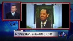 媒体观察:纪念胡耀邦,习近平终于出面