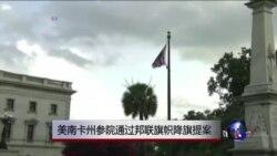 美南卡州参院通过邦联旗帜降旗提案