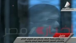 رئیس جمهوری سابق مصر به مرگ محکوم شد