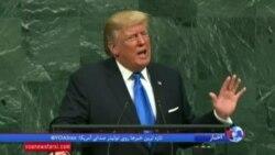 خلاصه پیام ترامپ و نتانیاهو به ایران در روز اول نشست عمومی سازمان ملل