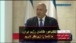 نتانیاهو: ظالمان رژیم ایران، ما شما را زیرنظر داریم
