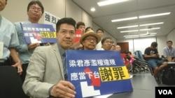 香港民間團體聯署要求立法會主席梁君彥下台 (被訪者提供)