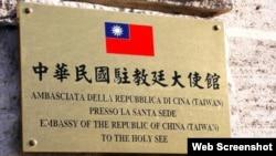 바티칸 주재 타이완 대사관 건물. 중국이 바티칸을 비롯해 타이완과 수교한 22개 나라의 단체여행을 금지시켰다.