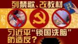 """焦点对话:列禁歌、改教材 习近平""""锁国洗脑""""防造反?"""