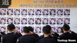 천안함 피격 5주기를 앞둔 24일 대전 한남대학교 학생들이 교내에 마련된 추모공간을 찾아 희생자들의 넋을 위로하고 있다.