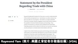 白宮在星期五早上宣布對價值五百億美元的中國商品徵收百分之二十五的懲罰性關稅