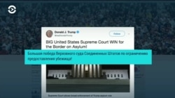 Верховный суд ужесточил правила получения убежища
