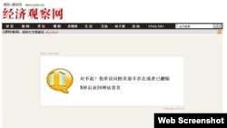 《经济观察报》网站8月7日截频