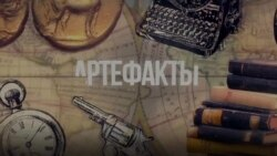 «Артефакты»: Удостоверение личности