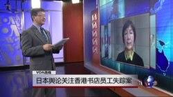 VOA连线: 日本舆论关注香港书店员工失踪案