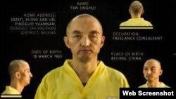 伊斯兰国9月9日在其英文在线杂志《达比克》(Dabiq)刊登广告,索取赎金,广告上有樊京辉的照片。(网络图片)