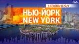 «Нью-Йорк New York». 5 сентября 2021