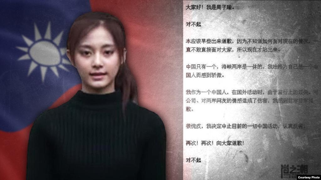 """在韓國發展事業的台灣歌手周子瑜道歉。 韓連潮為美國之音撰寫的評論說:""""16歲的歌星周子瑜在宣傳片中僅僅表示自己來自台灣,並按韓國公司要求揮舞了一下中華民國國旗,就被舉報為台獨分子而受到成千上萬官方鼓勵和支持的中國大陸網民的野蠻圍剿,儘管她可憐兮兮地90度鞠躬道歉, 承認自己是中國人,仍然得不到原諒。 """""""