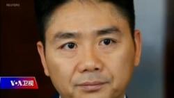 """时事大家谈:刘强东刷屏,""""东""""窗事发是娱乐还是政治"""