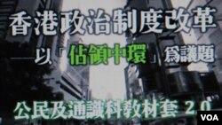 香港教協設計及推廣一套以佔領中環為議題的教材,強調不是鼓吹學生參與佔中(美國之音湯惠芸)