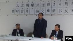 纪念胡耀邦逝世26周年讨论会。(左起:李进进、王军涛、王书君,美国之音方冰拍摄)