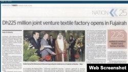 Dubayda Tekstil fabriki