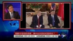 海峡论谈:朝鲜半岛局势紧绷,美中台关系如何受牵动?