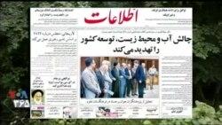 دیدبان شهروند| تاثیر فساد حکومتی بر تشدید بحران محیط زیست در ایران