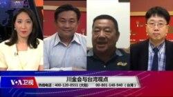 """海峡论谈:川金带""""寅"""" 两韩终战两岸呢?"""