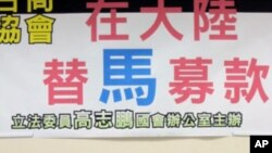 民进党立委高志鹏在民进党立法院党团记者会上