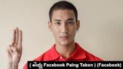 ပိုင္တံခြန္ ( ဓါတ္ပုံ Facebook Paing Takon )