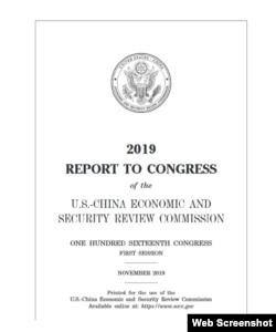 美中经济与安全审查委员会2019年度报告