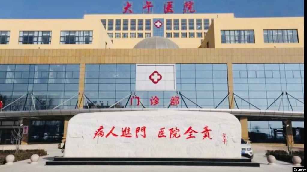 大午集团旗下的大午医院。(图片来自互联网)