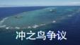 冲之鸟礁争议