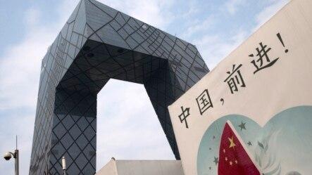 中国中央电视台北京总部大楼附近的官方宣传牌。(2014年7月15日)