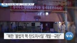 """[VOA 뉴스] """"북한 '핵·미사일 개발' 규탄…'CVID·대화' 촉구"""""""