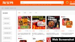 淘宝网上出售的各种自加热小火锅 (网页截图)