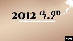 2012 ዓ.ም