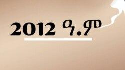 የሃረርና የድሬዳዋ ነዋሪዎች እያለቀ ስላለው 2012 ዓ.ም
