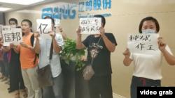 P2P受害者指控浙江億邦公司夥同洗錢。(視頻截圖)