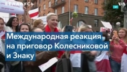 Страны Запада осудили приговоры, вынесенные Колесниковой и Знаку