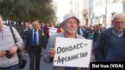 在去年9月末的莫斯科大规模反战示威中,示威者把今天东乌克兰顿巴斯地区的局势同苏联当年入侵阿富汗等同 (美国之音白桦拍摄)